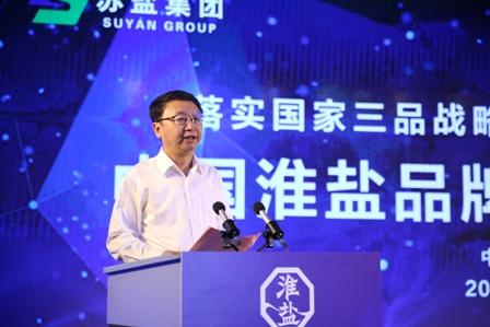 中国淮盐品牌及新品发布会在南京隆重举办