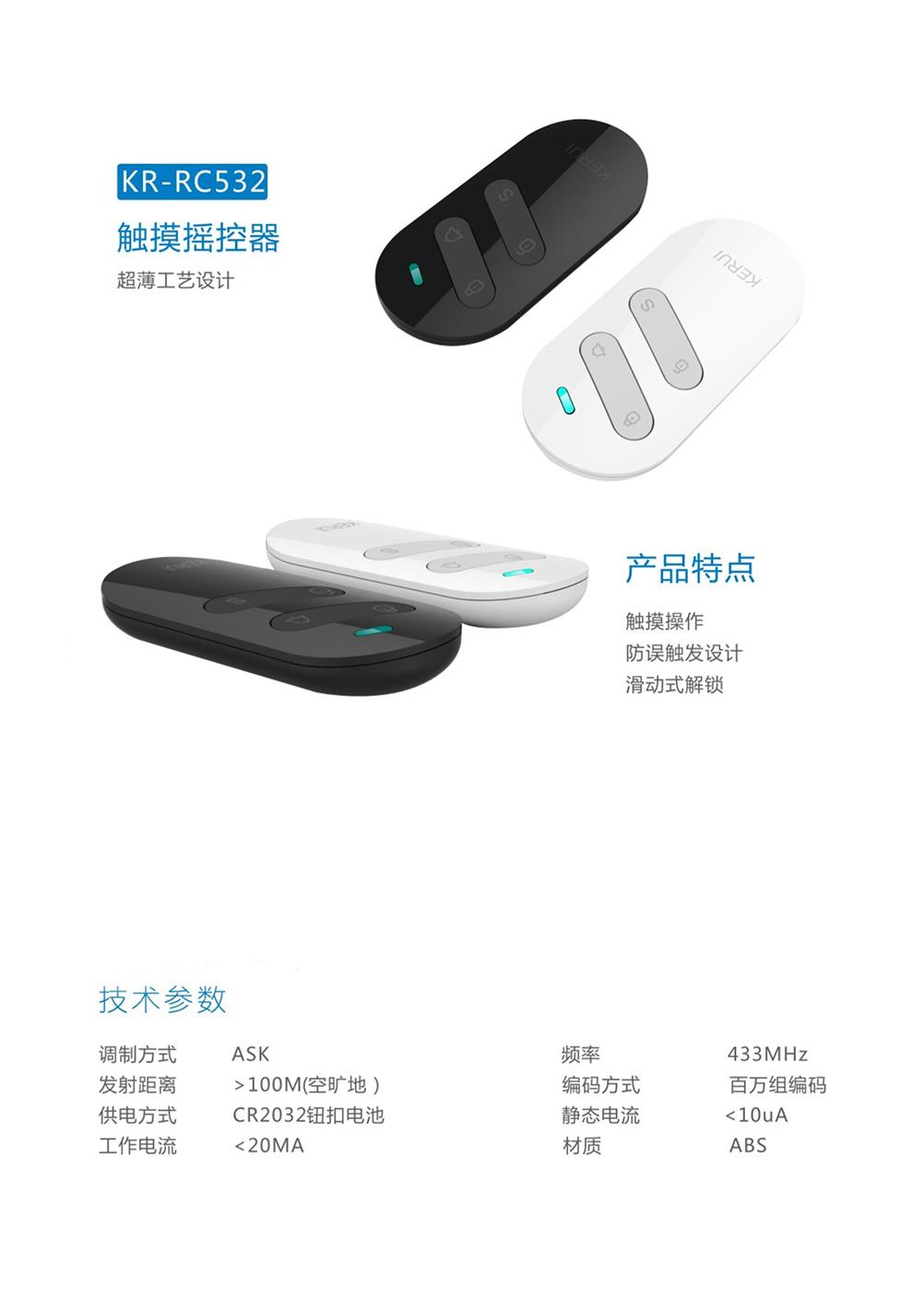 智能无线遥控器