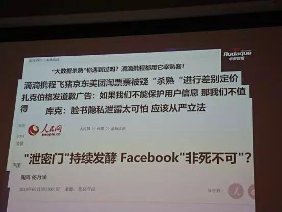 华傲数据贾西贝:数据无界 数据应用有界 隐私保护立法虽严苛但不详细