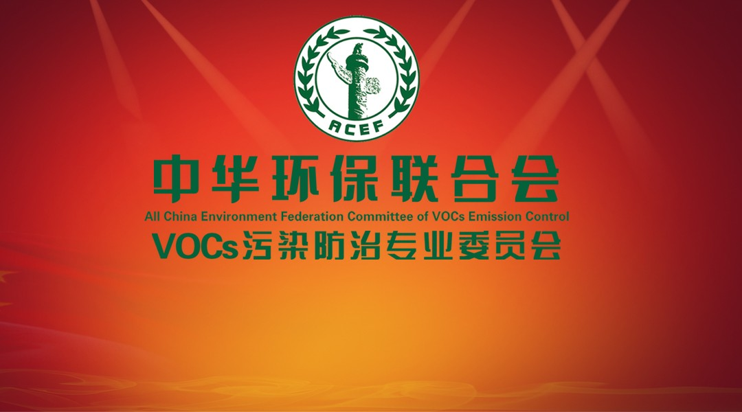 """关于举办""""第十期挥发性有机物 (VOCs)污染治理与监测技术高级培训班""""的通知"""