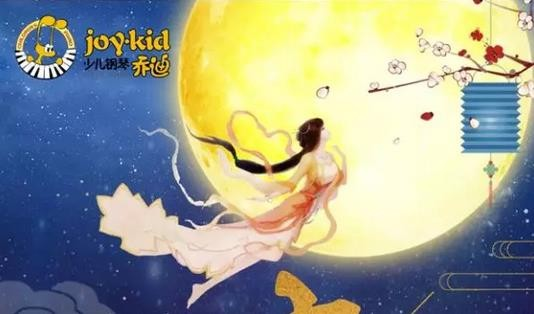 【琴音伴舞庆中秋,阖家赏月庆团圆】乔迪少儿钢琴祝您中秋节快乐!