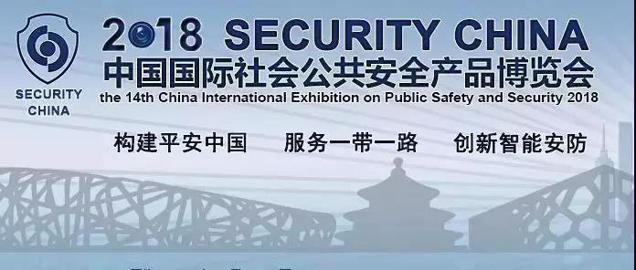 中国国际社会公共安全产品博览会