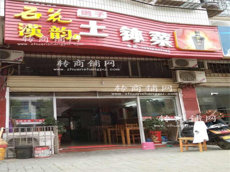 蔡甸城区临街餐馆低.价急转