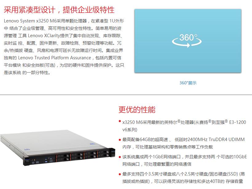 Lenovo System X3250 M6 - EMC存储 - 北京双鑫汇在线科技有限公司