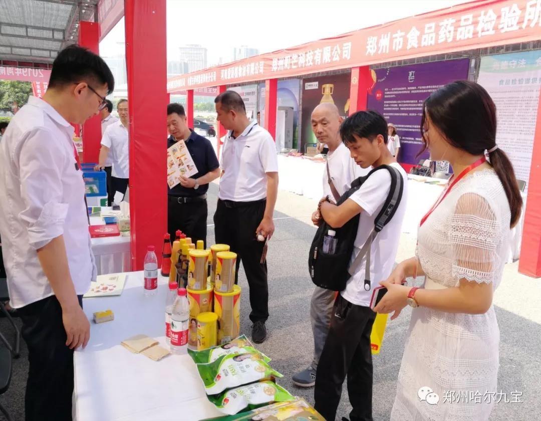 哈尔优发娱乐电脑版应邀参加河南省食品安全宣传周活动