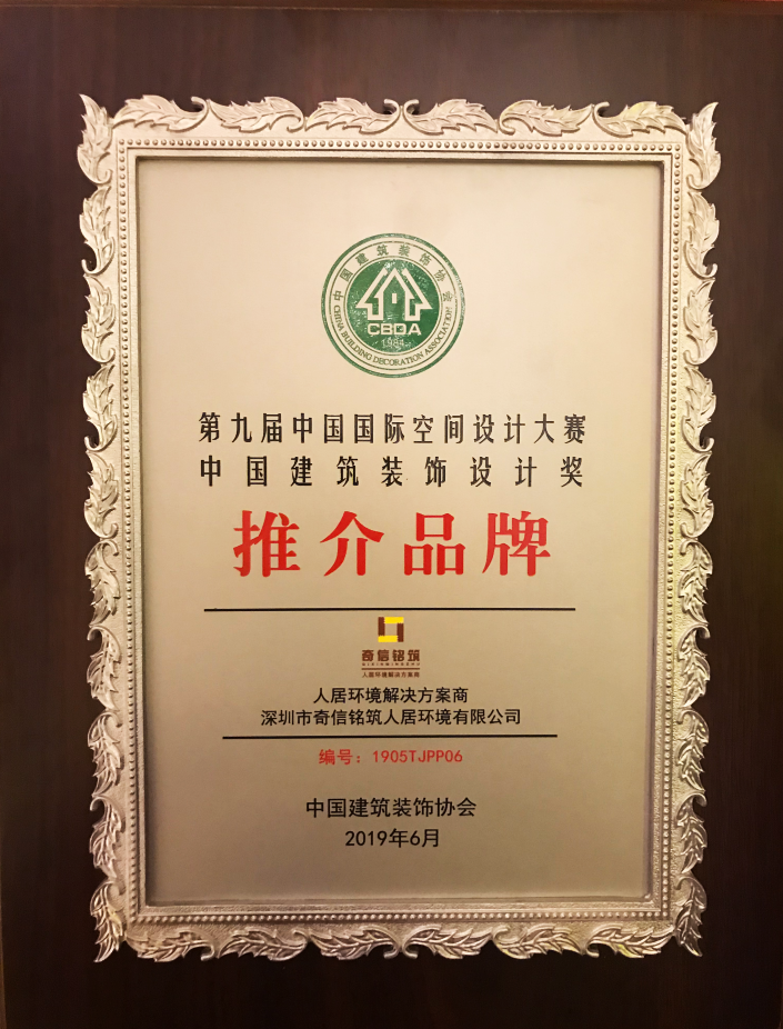 喜讯 | 奇信铭筑荣膺第九届中国国际空间设计大赛中国建筑装饰设计奖推荐品牌