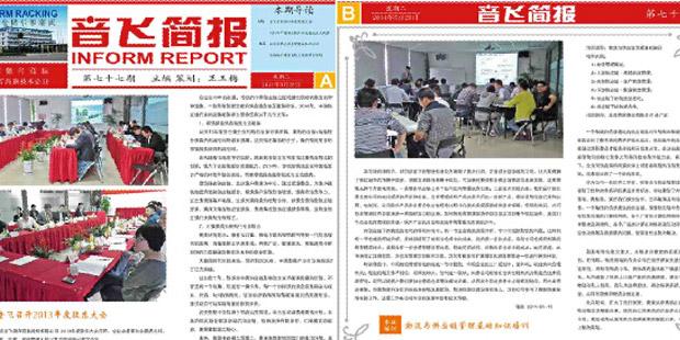 乐虎国际登陆简报 第七十七期