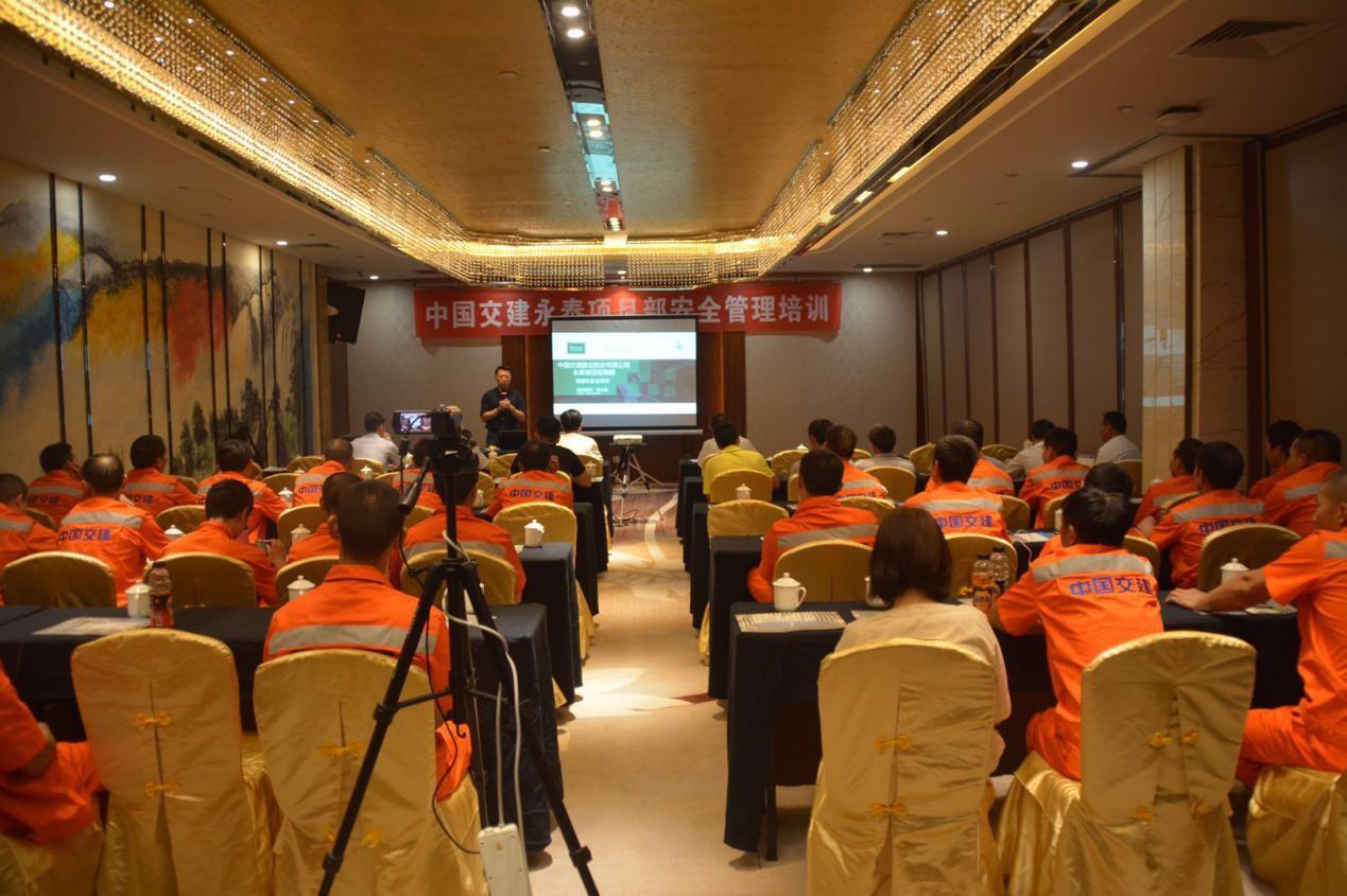 庆祝中国交建永泰项目(隧道)施工安全管理培训圆满成功