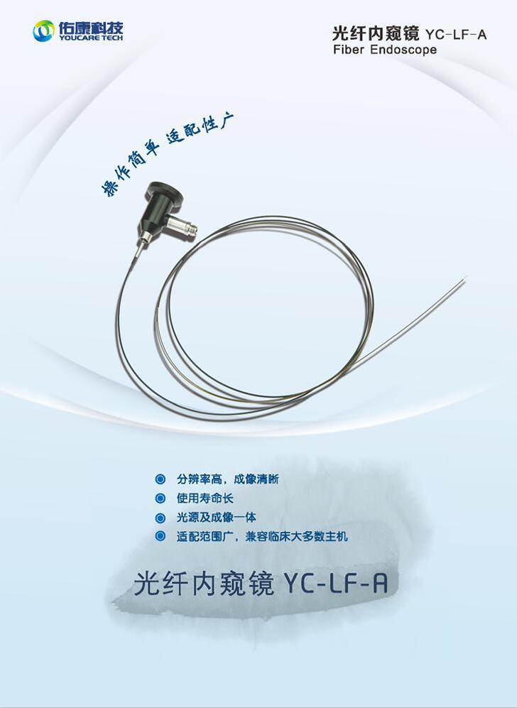 光纤内窥镜YC-LF-A