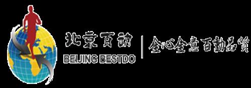 北京百动体育推广有限公司1