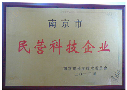 南京市民营科技企业