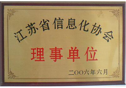 江苏省信息化协会理事单位