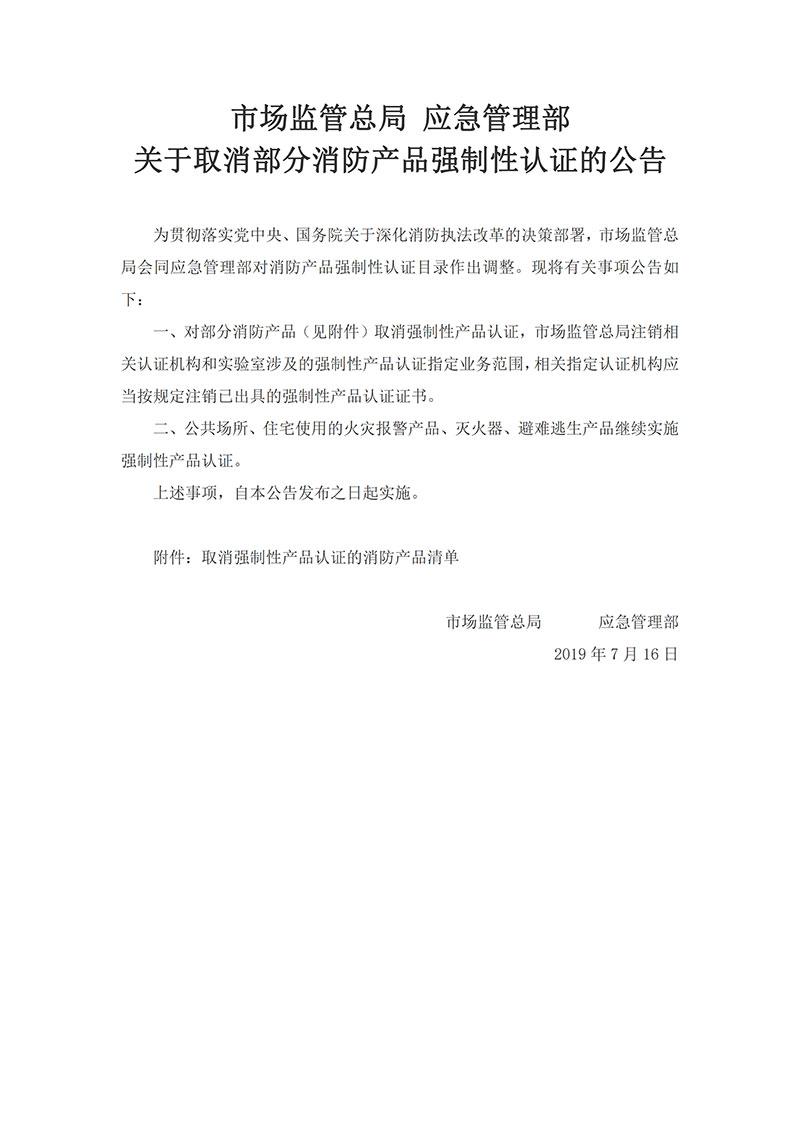 关于落实《国家市场监督管理总局 应急管理部关于取消部分消防产品强制性认证的公告》的通知