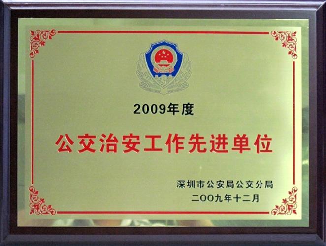 2009年公交治安工作先进单位