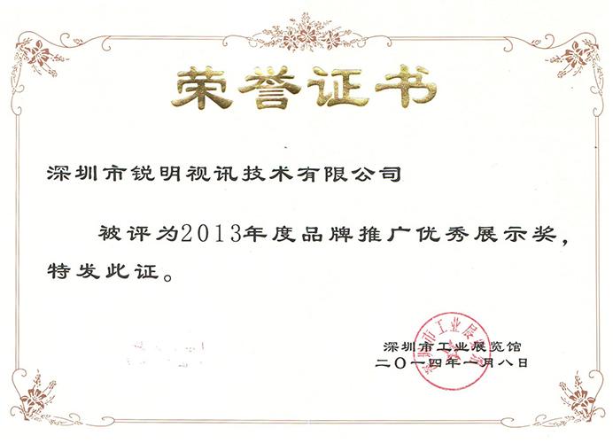 2013优秀品牌推广奖