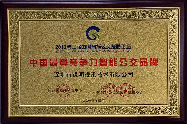 2013中国最具竞争力智能公交品牌