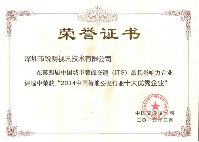 2014年中国智能公交十大优秀企业证书