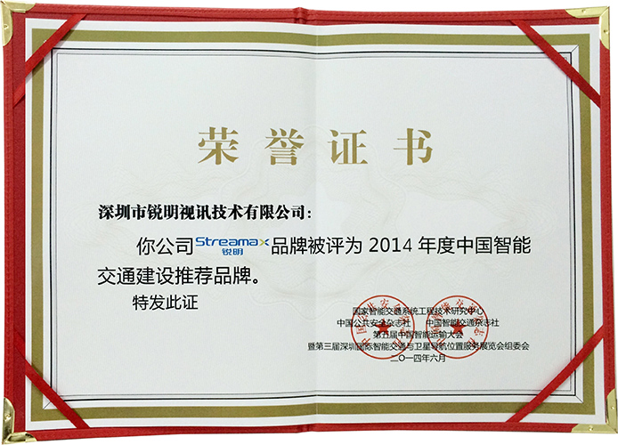 2014中國智能交通推薦品牌