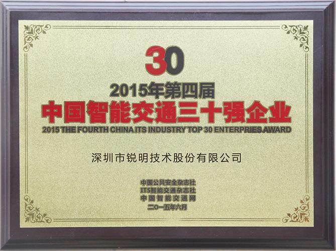 2015 中国智能交通三十强企业