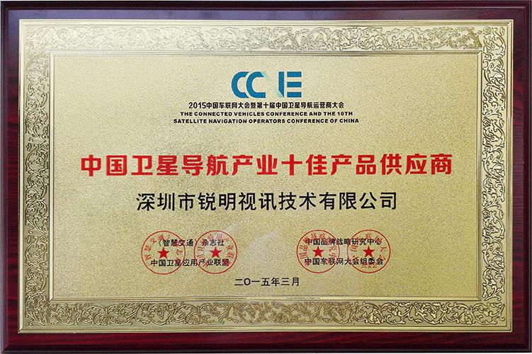 2015中国导航产业十佳产品供应商