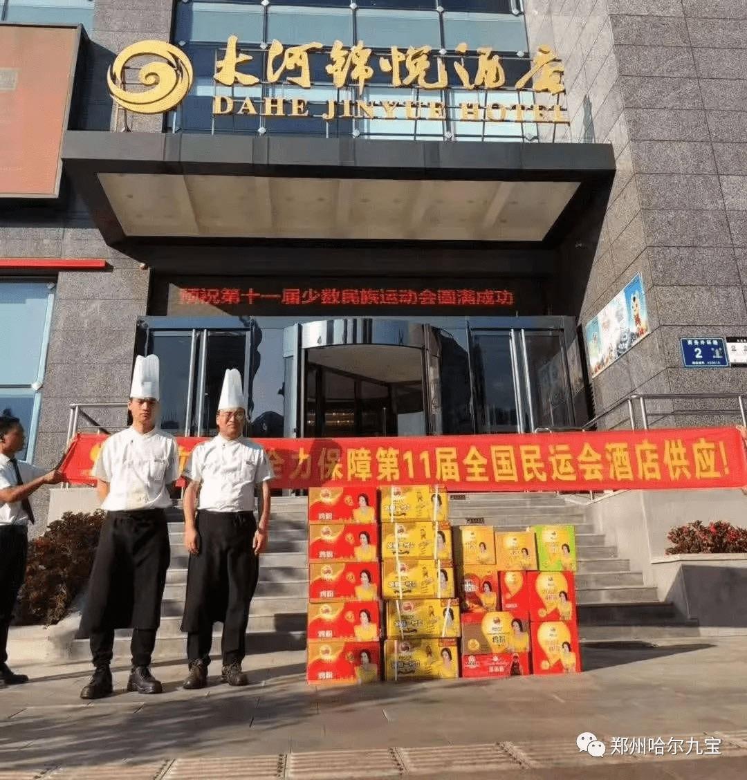第十一届全国民族运动会在郑州举办 哈尔优发娱乐电脑版为民族运动会指定供应商
