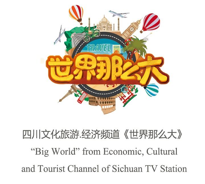 四川文化旅游.经济频道 《世界那么大》