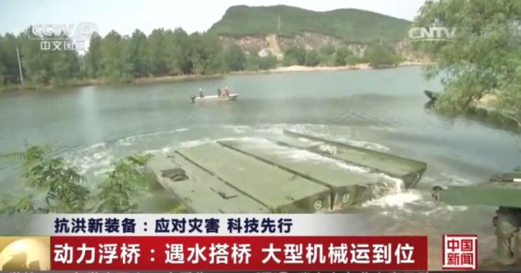 CCTV4 -中国新闻报道:动力浮桥遇水搭桥,确保大型设备