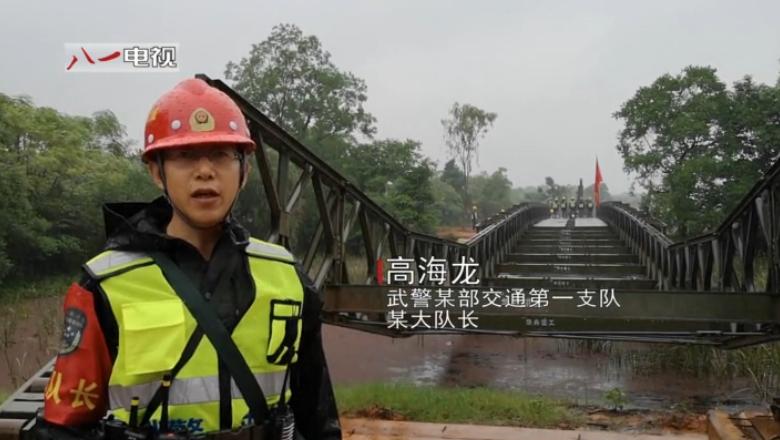 中国军网:武警官兵15分钟架起25米机械化桥