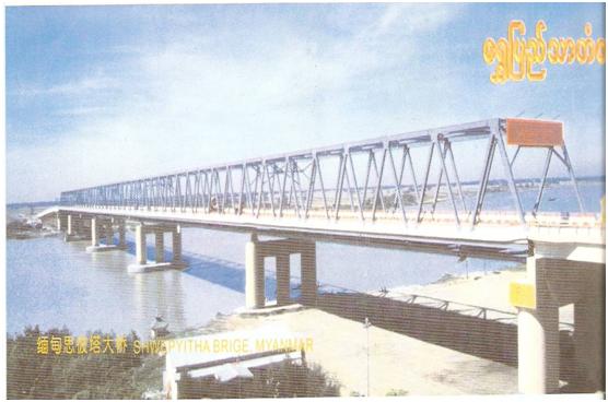 缅甸700米桁架桥 (SHWEPYITHA BRIDGE)