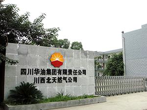 华油集团川西北燃气公司