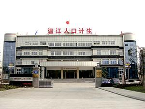 温江计划生育局