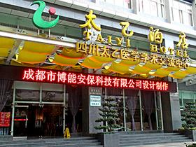 四川太乙医学学术交流中心