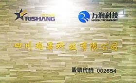 四川瑞果科技有限公司