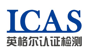 ICAS(英格尔检测)