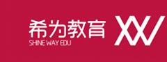 深圳市希为教育咨询有限公司