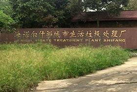 什邡城市生活垃圾处理厂