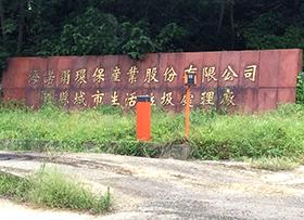 郫县城市生活垃圾处理厂