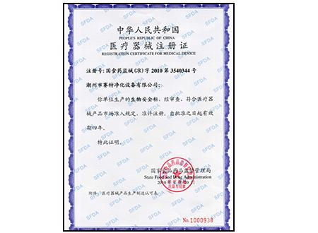 生物安全柜医疗器械注册证书