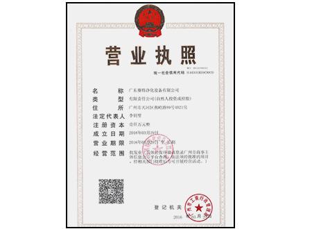 广东赛特净化设备有限公司营业执照