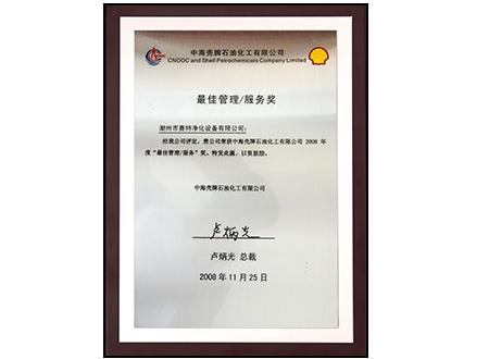 2008年最佳管理/服务奖