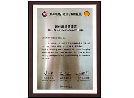 2014年最佳质量管理奖