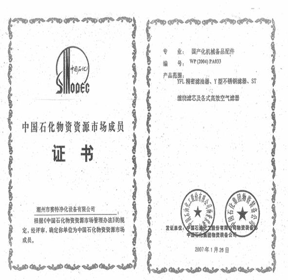中国石化物资资源市场成员证书
