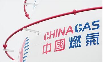 中国燃气:天然气与液化石油气协同发展 未来可期