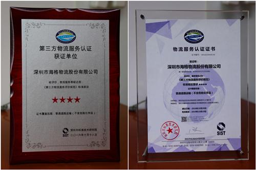 【喜报】海格物流获颁第三方物流认证资质证书