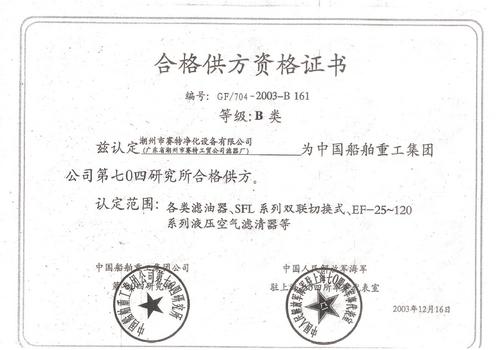 中国船舶重工集团合格供方资格证书