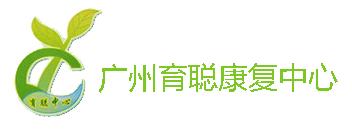 广州市黄埔区育聪康复中心