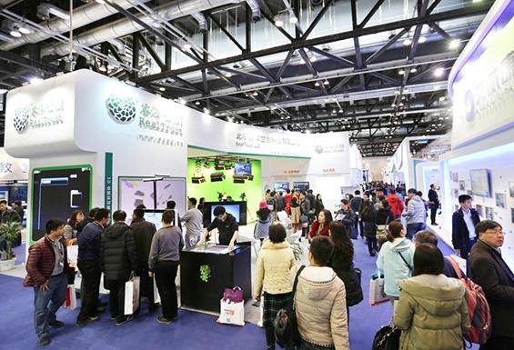 2016中国(北京)国际教育装备及智慧教育展览会