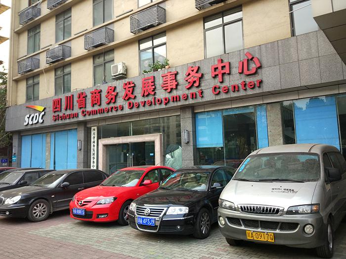 四川省商务发展事务中心