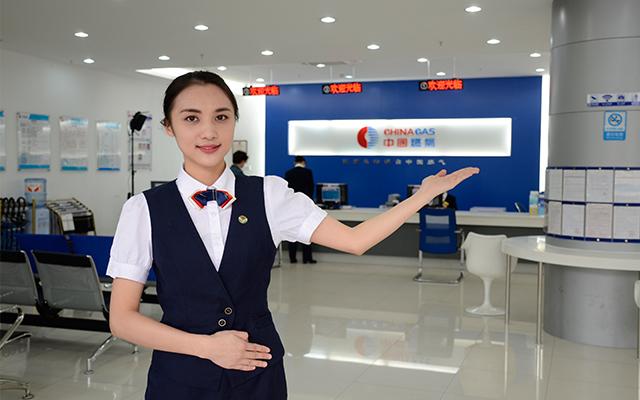 中国燃气服务片