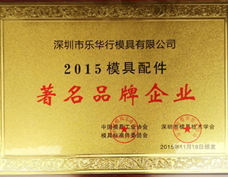 2015年著名品牌奖牌